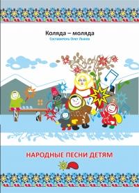 Lykov. Narodnye pesni detyam. Kolyada - molyada. Sbornik pesen (noty + tekst) + CD disk s fonogrammami - Oleg Lykov