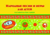 Олег Лыков - Лыков. Народные песни и игры для детей. Сборник песен (ноты + текст) + CD диск с фонограммами.