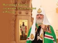 Патриарх Кирилл: служение Смоленщине и России - Константин Забелин