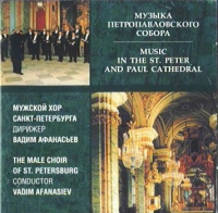 The male choir of St.Petersburg. Vadim Afanasev conducts. Liturgical hymns in the St.Peter and Paul Cathedral - Vadim Afanasjev, The Male Choir of St. Petersburg