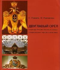 Ражнев Геннадий - Двуглавый Орёл в культуре России, Востока и Запада: социальные представления (Твёрдый переплёт)