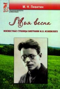 M. N. Levitin. Moya vesna. Neizvestnye stranitsy biografii M. V. Isakovskogo - Mihail Levitin