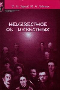 Д. Будаев, М. Н. Левитин. Неизвестное об известных - Михаил Левитин