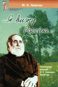 M. N. Lewitin. Ja wischu Rossiju... - Mihail Levitin