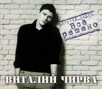 Виталий Чирва. Всё решено - Виталий Чирва
