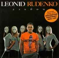 Leonid Rudenko. Альбом - Леонид Руденко