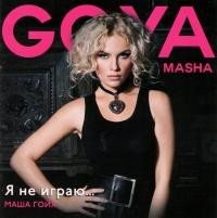 CD Диски Masha Goya. Я не играю - Маша Гойя