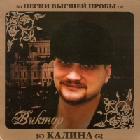 Виктор Калина. Песни высшей пробы - Виктор Калина