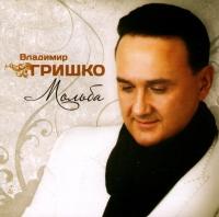 Владимир Гришко. Мольба - Владимир Гришко