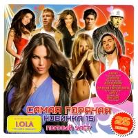 Various Artists. Samaya goryachaya novinka 15. Polnyy ulyot - Diskoteka Avariya , Ruki Vverh! , DJ Groove , Ani Lorak, Dima Bilan, Serega , Irakli