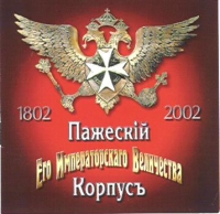 The Hymns, Marches and Songs of the Russian Imperial Army. Pazheskij Korpus Ego Imperatorskogo Velichestva. 1802-2002 g.g. - The Male choir of the 'Valaam' Institute for Choral Art , Igor Uschakov