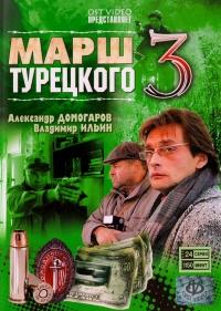 Marsh Turetskogo-3 - Mihail Tumanishvili, Vladimir Nazarov, Aleksandr Turbin, Denis Rodimin, Oleg Sirotkin, Boris Bondarenko, Vladimir Ilin