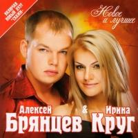 Ирина Круг и Алексей Брянцев. Новое и лучшее - Ирина Круг, Алексей Брянцев