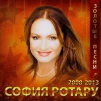 София Ротару. Золотые песни 2008 - 2013 - София Ротару