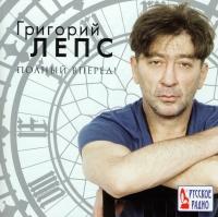 Grigoriy Leps. Polnyy vpered! - Grigory Leps