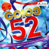 Various Artists. Soyuz 52 - Valeriya , Ruki Vverh! , Ivanushki International , Vitas , Lyube (Lubeh) (Lube) , Natali , Kristina Orbakaite