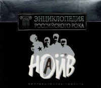 Naiw. Enziklopedija rossijskogo roka (Geschenkausgabe) - Naiv
