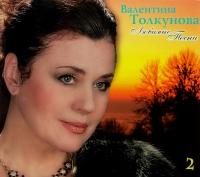 CD Диски Валентина Толкунова. Любимые песни. CD 2 - Валентина Толкунова