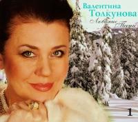Валентина Толкунова. Любимые песни. CD 1 - Валентина Толкунова