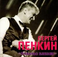 Сергей Пенкин. Счастье близко - Сергей Пенкин