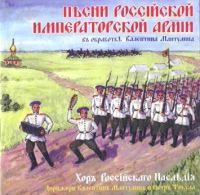 Songs of the Russian Imperial Army - Valentin Mantulin