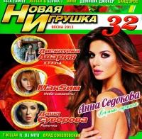 Various Artists. Novaya igrushka 32 - Diskoteka Avariya , Reflex , MakSim , Svetlana Svetikova, Elena Terleeva, Banderos , Vlad Sokolovskiy
