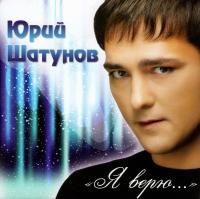 Юрий Шатунов. Я верю... - Юрий Шатунов