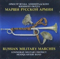 Audio CD Russian Military Marches. Leningrad Military District Headquarters Band (Marshi Russkoi Armii. Orkestr shtaba Leningradskogo voennogo okruga) - Leningrad Military District Headquarters Band Art Director and Chief Conductor Distinguished artist of Russia colonel Nikolai Uschapovsky