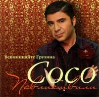 Сосо Павлиашвили. Вспоминайте грузина - Сосо Павлиашвили