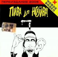 Naiw. Piwa dlja Naiwa (Pereisdanie 2005 + nowoe wideo) - Naiv
