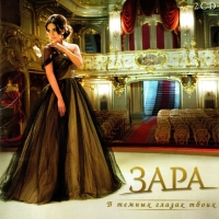 Zara. V temnykh glazakh tvoikh (2 CD) - Zara