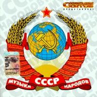 Various Artists. Musyka narodow SSSR - Gosudarstvennyy Kubanskiy kazachiy hor pod upravleniem V.Zaharchenko , VIA