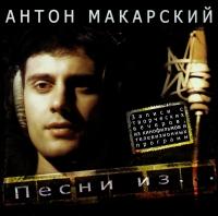 Anton Makarskij. Pesni is... - Anton Makarskiy