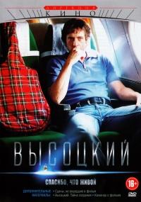 Vysotsky: Thank God I'm Alive (Vysotskiy. Spasibo, chto zhivoy) (+ CD