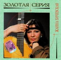 Жанна Бичевская. Золотая серия - Жанна Бичевская