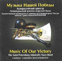 Music Of Our Victory. The Saint Petersburg Admiralty Navy Band (Muzyka nashej Pobedy) - The Saint Petersburg Admiralty Navy Band Conductor - Commander Alexei Karabanov