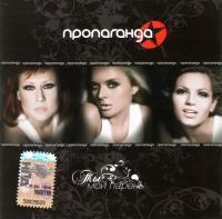 Audio CD Propaganda. Ty moy paren - Propaganda