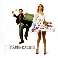 Pavel Kashin. Solntseklesh - Pavel Kashin