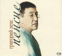 Grigoriy Leps. Pensne (Gift Edition) - Grigory Leps