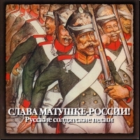 Glory-Glory, Mother Russia! Russian Soldier's Songs (Slava Matushke-Rossii! Russkie soldatskie pesni) - The Male choir of the 'Valaam' Institute for Choral Art , Igor Uschakov