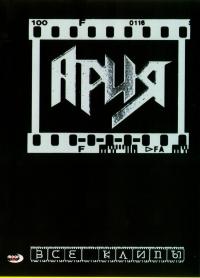 Arija. Wse klipy - Arija (Aria)