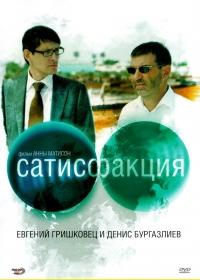 Satisfaktsiya (2010) - Evgenij Grishkovec, Aleksandr Orlov, Denis  Burgazliev