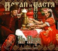 Потап и Настя Каменских. Не пара (Альбом №1) (Подарочное издание) - Потап , Настя Каменских