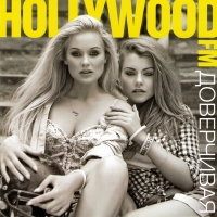 CD Диски Hollywood FM. Доверчивая - Hollywood FM