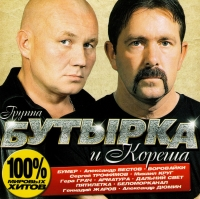 Various Artists. Butyrka i Korescha - Butyrka , Aleksandr Dyumin, Mihail Krug, Gennadiy Zharov, Dalnij Svet , Belomorkanal , Vorovayki