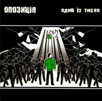 Oposizija. Odin is tysjatsch - Opozitsiya