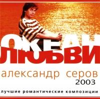 Александр Серов. Океан любви - Александр Серов