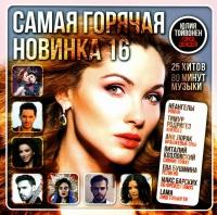 Various Artists. Samaja gorjatschaja nowinka 16 - Tatyana Bulanova, Ani Lorak, Green Grey (Grin Grey) , Taisiya Povalij, Ruslan Alehno, Andreas , Irina Medvedeva