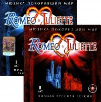 Musical: Romeo and Juliet. Full Russian Version. Act I, II (2 CD) - Eduard Shulzhevskiy, Sergey Li, Vladimir Dybskiy, Aleksandr Marakulin, Aleksandr Postolenko, Stanislav Belyaev, Nikolay Tsiskaridze