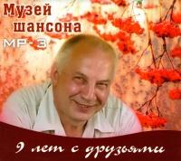 Various Artists. Muzey shansona. 9 let s druzyami (mp3) - Sergey Zaharov, Aleksandr Dyumin, Katja Ogonek, Svetlana Astahova, Sergey Knyazev, Igor Sluckiy, Vladimir Chernyakov